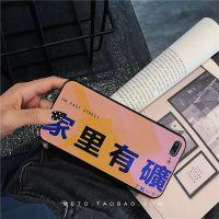家里有矿了解一下苹果x手机壳玻璃iphone7/8plus文字潮牌6s保护套