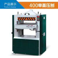 供应元成创木工机械压刨机 单面压刨 顺德重型压刨机 刨削加工设备