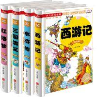 彩图注音版四大名著西游记 三国演义 水浒传 红楼梦小学生必读