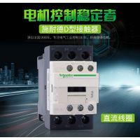 供应施耐德国产LC1D系列三极交流接触器9A 220V 50/60Hz LC1D09M7C