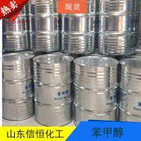 优势供应 国标优级品 鲁西化工原装 苯甲醇含量99.9% 包装210KG/桶