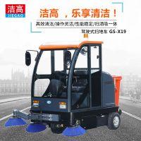 洁高GS-X19全封闭驾道路扫地机五一优惠