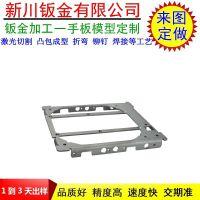 新川厂家直供xcsb09冷轧板家电钣金加工定制