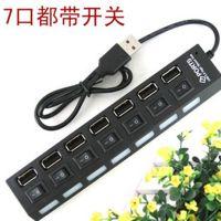 开关高速USB分线器7口HUBUSB集线器  可接电源HUB带动移动硬盘