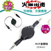 接头伸缩线 伸缩式aux线 aux车用音频线 手机MP3自由卡停音频线