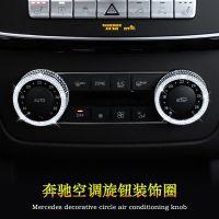 适用于奔驰A级B  GLK CLA GLE CLS GL级内饰改装空调旋钮装饰贴钮