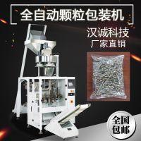 PE袋装螺丝包装机械 金属片包装机 大型全自动计量螺丝包装机设备