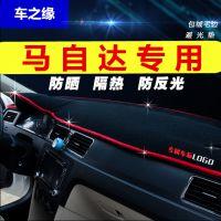 2017款阿特兹4昂克赛拉新5马自达6马3中控仪表台CX-7避光垫17全新