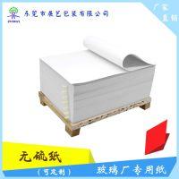 批发(进口、国产)无硫纸、无尘白纸、玻璃间隔纸、玻璃厂专用纸