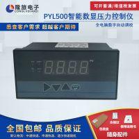 PYL500智能数字显示控制仪 输出模拟量信号 开关量信号 通讯输出
