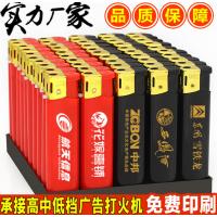 保定广告打火机 定制打火机可印logo 免费设计打火机厂家批发