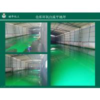广东惠州仓库环氧自流平