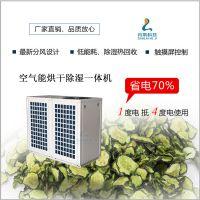 黄瓜片烘干机价格空气能一体除湿热回收黄瓜干烘干房黄瓜烘干设备