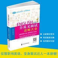 全英文面试攻略大全求职英语口语、商务礼仪与全话突破口语面试