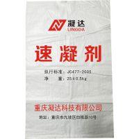 重庆渝北两路大量供应速凝剂 隧道喷浆施工外加剂欢迎来电咨询