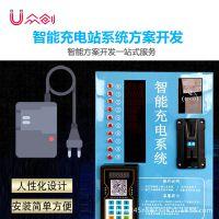 小区电动车刷卡扫码手机支付充电站电瓶车智能充电管理系统开发