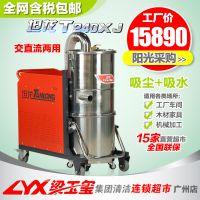 坦龙工厂车间颗粒废料吸尘器直流电交流电两用吸尘器大功率吸尘器