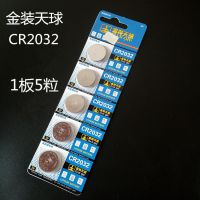 天球3v纽扣电池cr2032电脑主板电子秤人体体重秤汽车遥控5粒包邮
