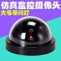 大号带闪灯半球型假探头假监控器假摄像头机防水仿真监控器摄像头