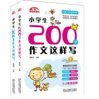 正版新視角圖書小學生300字作文200字作文1-3年級適用全優作文三