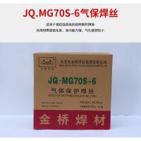 天津金桥牌JQ.MG70S-6气体保护焊丝
