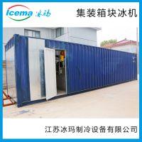 10吨集装箱制冰机 可移动制冰机 自动出冰 彩色集装箱制冰机冷库