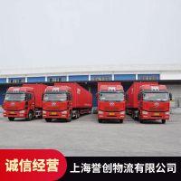 上海到广东誉创专业物流服务公司安全可靠