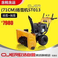 欧洁扬雪设备ST013SOJER手推式扬雪机