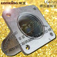 LONKING/广东龙工挖机配件_LG6225增压器接管_龙工225波纹管
