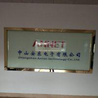 中山安东电子有限公司