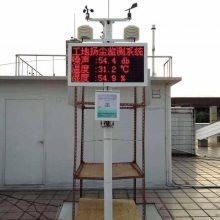 工地在线扬尘检测仪 在线环境PM2.5/PM10检测仪