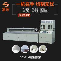 橡胶板液压切料机 塑胶在线跟踪切胶机 全自动GX-13M高速跟切机
