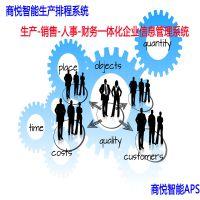 广州商悦软件工厂生产车间智能排程APS精细化管理软件系统