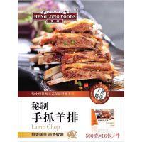 酒店特色菜 手抓 羊排 羊肋排 腌制调味半成食材品 500克/袋