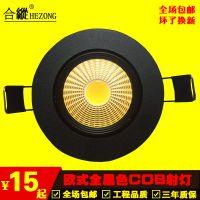 全黑色LED射灯  欧式美式COB天花灯背景墙走廊客厅12W开孔7公分cm