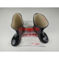 电工绝缘雨靴防水防滑20KV绝缘靴 防高压电橡胶劳保鞋 汇能