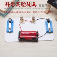 电子科技发明diy手工小制作材料电路实验器材灯泡亮了电路串并联