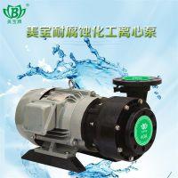 耐腐蚀化工泵 美宝塑料化工泵厂家 价格低廉