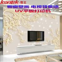 油画装饰画水晶浮雕UV喷绘机 竹纤维板木板瓷砖背景墙UV打印机