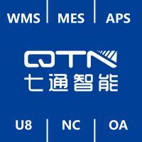 上海七通智能科技股份有限公司