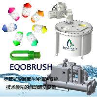 冷凝器清洗设备Eqobrush全自动管刷在线清洗