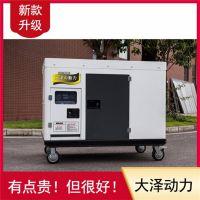 大泽静音20千瓦柴油发电机组TO22000ET