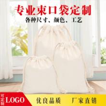 帆布束口袋小布袋定制拉抽绳袋子环保袋棉布麻布收纳袋批发定做