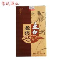 陕西特产 太白老窖酒 半斤1X6盒 46度淡雅型商务用酒批发