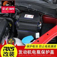 专用于荣威rx5电池盖板 发动机电瓶保护盒 防漏电防短路专用护盖