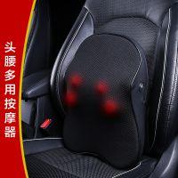 汽车按摩腰靠多功能车载按摩头枕车用家用护腰靠垫腰部颈部按摩器