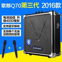 歌郎Q70户外音箱蓝牙音箱 拉杆地摊叫卖音响 广场舞音响 扩音器