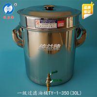 润滑油三级过滤器 一级过滤油桶 统益牌不锈钢油桶