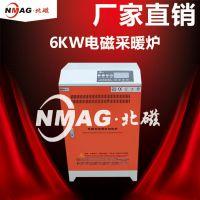 北磁6KW立式家用生活热水生活锅炉电磁采暖炉