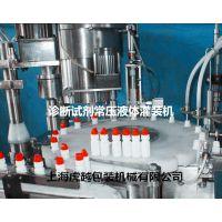 诊断试剂常压液体灌装机